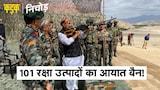 रक्षा क्षेत्र में भारत बनेगा आत्मनिर्भर, राजनाथ सिंह ने की ये बड़ी घोषणा