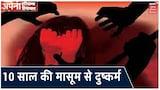 Palwal: 10 साल की मासूम से दुष्कर्म, बेरहमी से उतारा मौत के घाट