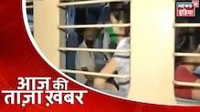 Aaj Ki Taaza Khabar- सुबह की बड़ी खबरें | Top Morning Headlines At 9 AM