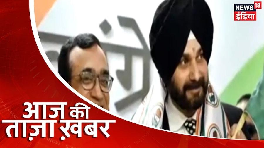Aaj Ki Taaza Khabar- दोपहर की बड़ी खबरें | Top Afternoon Headlines at 1 PM