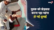 Sagar | युवक को छेड़छाड करना पड़ा महगा,परिजनों ने जमकर की धुनाई | Viral Video