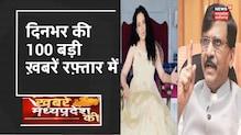Kangana Ranaut Vs Shiv Sena Controversy | MP Political News | Chhattisgarh News |MP CG SuperFast 100