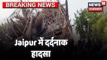Jaipur में Building गिरने से हड़कंप, मलबे के नीचे दबे कई मजदूर