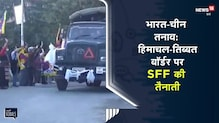 भारत-चीन तनाव: हिमाचल-तिब्बत बॉर्डर पर SFF की तैनाती