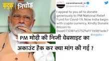 PM Modi की पर्सनल वेबसाइट का Twitter अकाउंट किसने किया हैक और क्या की डिमांड?   KADAK