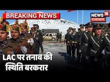 भारत-China के बीच होगी कमांडर लेवल की बातचीत, Chushul में हो सकती है वार्ता
