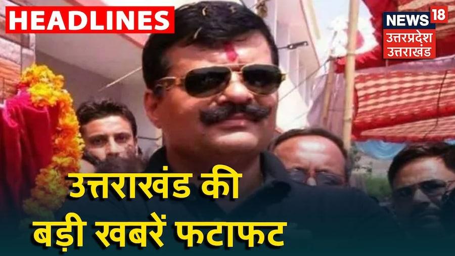 Top Headlines News | Top Headlines | Aaj Ki Taja Khabar | 26 Aug 2020