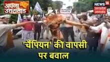Uttarakhand: MLA चैंपियन की वापसी पर AAP का प्रदर्शन, पुतला फूंका और लगाए बड़े आरोप