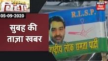 Morning News: आज सुबह की ताज़ा खबर | Suprabhat Bihar | 5 September 2020