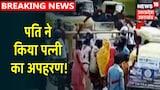 Kanpur: पति ने किया पत्नी का अपहरण, देखिए दिनदहाड़े Kidnapping का LIVE Video