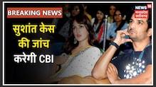 Sushant Case की जांच करेगी CBI, Supreme Court ने पटना में दर्ज FIR को सही माना