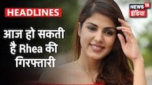 Aaj Ka Mudda: आज पूछताछ के बाद हो सकती है Rhea Chakraborty की गिरफ्तारी