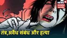 Amroha:आखिर इरम ने क्यों कहा कि तुम दोनों ने मुझे मरने पर मजबूर कर दिया । Vishesh