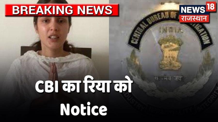 Breaking | Sushant मामले में CBI ने रिया को दिया Notice, DRDO में पूछताछ के लिए बुलाया