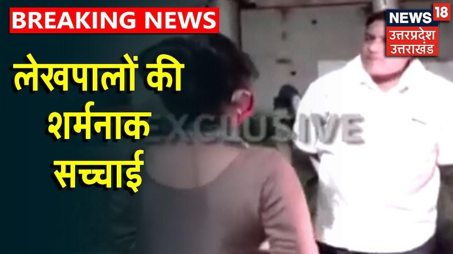 लेखपालों की शर्मनाक सच्चाई का हुआ खुलासा, रामपुर में लड़कियों के साथ पकड़े गए