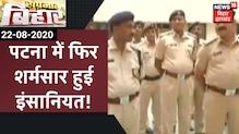 Patna में बेखौफ अपराधी, महिला के साथ 6 युवकों ने गैंगरेप कर 10 दिन बाद Viral किया Video