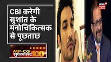 Sushant के मनोचिकित्सक Dr. Kersi Chavda का बयान दर्ज़ करेगी CBI | MP-CG Super Fast 100