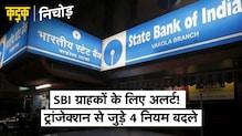 SBI ग्राहकों के लिए काम की खबर! बैंक ने बदले पैसे जमा करने और निकालने से जुड़े ये 4 नियम | KADAK