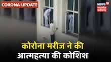 Jabalpur : अस्पताल की खिड़की से कूदकर आत्महत्या करना चाहता था Corona मरीज, डॉक्टरों ने बचाया