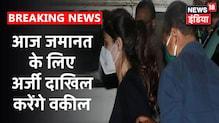 Rhea Chakraborty के वकील आज जमानत के लिए दरजी दाखिल करेंगे