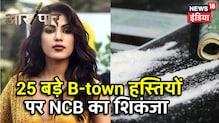 फिल्म जगत से Delhi और Mumbai की कई हस्तियों पर जल्द कसने वाला है NCB का शिकंजा | Aar Paar