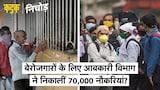 Fact Check: क्या देश में आने वाली हैं 70,000 नौकरियों की भर्ती? | KADAK