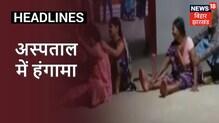 Nalanda: सड़क हादसे में घायल युवक की मौत की खबर पर परिजनों ने अस्पताल में किया हंगामा