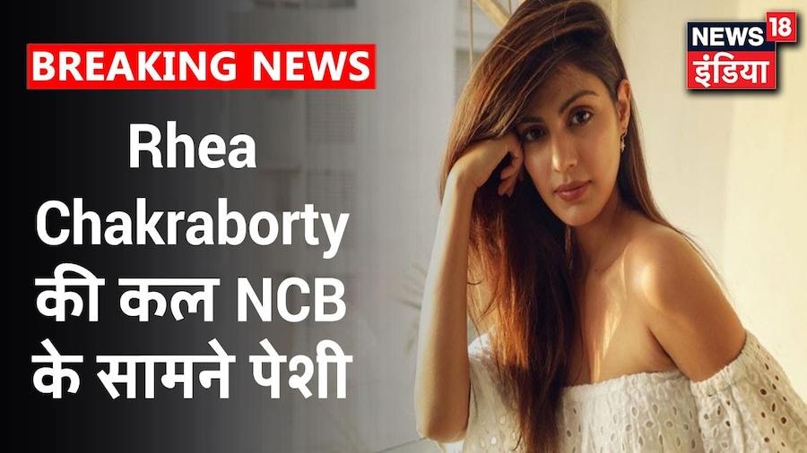 Rhea Chakraborty को कल NCB के सवालों का करना होगा सामना, क्या हो जाएगी Rhea गिरफ्तार ?