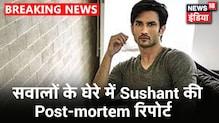 AIIMS के डॉक्टरों की टीम ने Sushant के Post-mortem रिपोर्ट पर उठाया सवाल, जानिए सवालों की लिस्ट