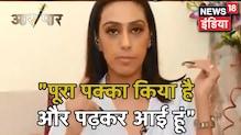 """Manvi Taneja ने Ravi Srivastava क्यों बोला कि """"पूरा पक्का किया है और पढ़कर आई हूं"""" ?   Aar Paar"""