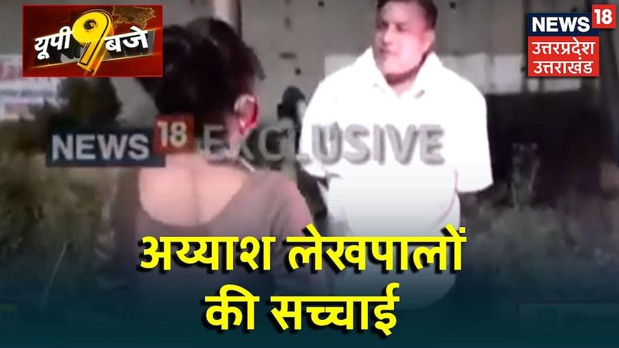 UP 9 Baje    Rampur में लड़कियों के साथ पकड़े गए आशिकमिजाज 'लेखपाल'
