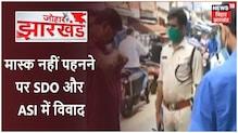 Jamshedpur: SDO से भिड़ा ASI, SSP ने ASI को किया सस्पेंड | Johar Jharkhand