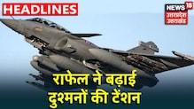 वायुसेना में शामिल हुआ दुश्मनों का काल Rafale, दुश्मनों की बढ़ी टेंशन