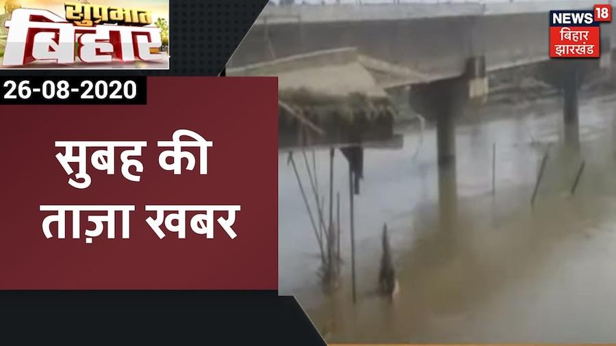 Morning News: आज सुबह की ताज़ा खबर | Suprabhat Bihar | 26 August 2020