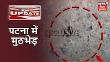 Patna: अवैध शराब पकड़ने गई Police Team पर हमला, एक दरोगा घायल, संदिग्ध को भी गोली लगी