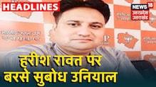 Subodh Uniyal का Harish Rawat पर हमला, बोले-हारने का रिकॉर्ड बनाया