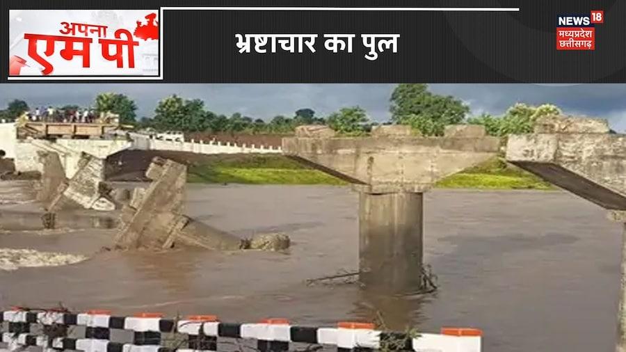 भ्रष्टाचार से पल भी हुआ लाचार, Seoni में उद्घाटन से पहले ही बह गया पुल   Apna MP