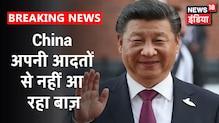 China अपनी आदतों से नहीं आ रहा बाज़, फिर की LAC पर घुसपैठ की कोशिश