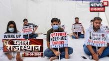 NEET और JEE परीक्षा के खिलाफ प्रदर्शन, Delhi से Jaipur तक संग्राम जारी