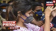 Rhea Chakaraborty को 14 दिन की न्यायिक हिरासत में भेजा गया, VC के जरिए हुई सुनवाई | News18 Prime