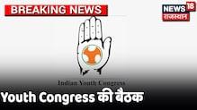 Youth Congress प्रदेशाध्यक्ष गणेश घोघरा आज संभालेंगे पद,  समारोह में  बड़े नेता होंगे शामिल