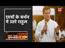 Rahul Gandhi ने JEE और NEET परीक्षा को लेकर Twitter पर शुरू किया मुहीम | MP-CG SuperFast 100