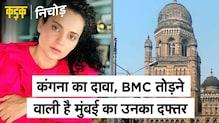 Kangana ने वीडियो शेयर कर किया दावा- 'Mumbai ऑफिस पहुंचे BMC अधिकारी, सपना टूटने का वक्त...'