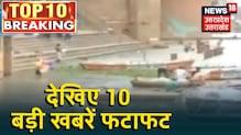 Top 10 Breaking News | Top Headlines | Aaj Ki Taja Khabar | 19 Aug 2020