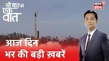 Sau Baat Ki Ek Baat   आज दिन भर की बड़ी ख़बरें   September 7, 2020   Kishore Ajwani   News18 India