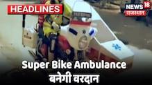 डूंगरपुर के Medical College में बानी Super Bike Ambulance, Approve होने पर बनेगी वरदान