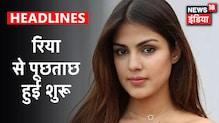 Aaj Ka Mudda: Rhea Chakraborty से NCB दफ्तर में पूछताछ हुई शुरू, आज गिरफ्तार भी हो सकती है रिया