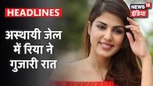 Rhea को कल रात अस्थायी जेल में रखा गया, आज भायखला जेल भेजा जायेगा | Aaj Ka Mudda