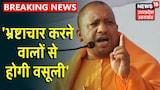 भ्रष्टाचार के खिलाफ सरकार सख्त, CM बोले- भ्रष्टाचार करने वालों से होगी वसूली