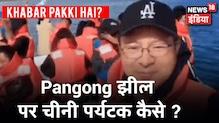 Pangong Lake पर चीनी पर्यटक क्यों घूम रहे हैं ? क्या है वायरल वीडियो की सच्चाई   Khabar Pakki Hai?
